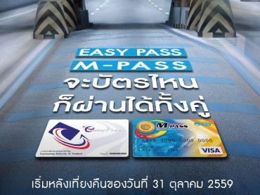 mpass-easypass